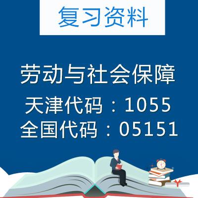 天津劳动与社会保障复习资料