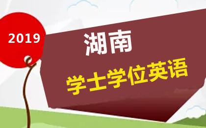 2019年下半年湖南学士学位英语报名时间已公布