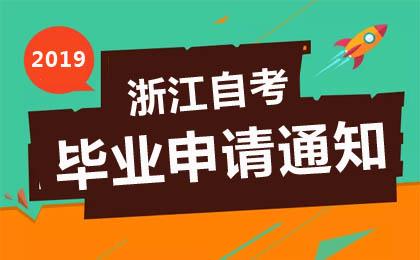 关于2019年上半年浙江市自考毕业申请通知