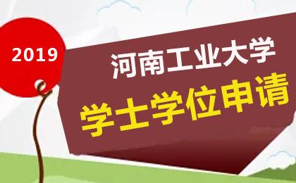 河南工业大学2019年下半年成人高等教育本科毕业生申请学士学位的通知