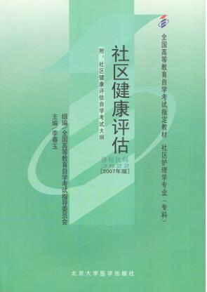 02998内科护理学(一)自考教材