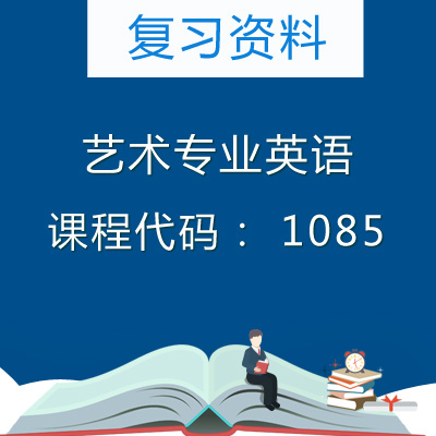 1085艺术专业英语复习资料