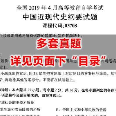 03708中国近现代史纲要历年真题