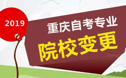 关于重庆市自考开考专业主考院校变更通知