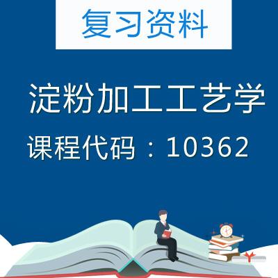 02609互换性原理与测量技术基础复习资料