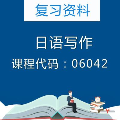 06042日语写作复习资料