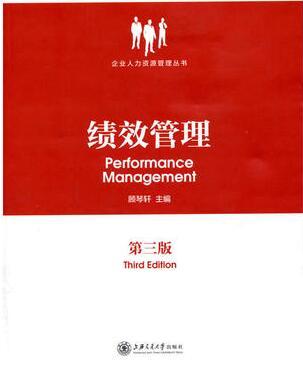 05963绩效管理自考教材