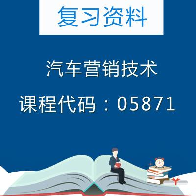 05871汽车营销技术复习资料