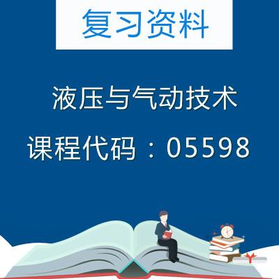 05598液压及气动技术复习资料