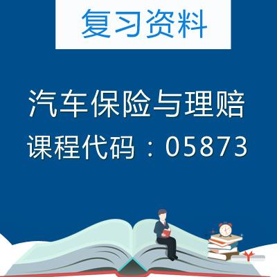 05873汽车保险与理赔复习资料