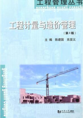 07138工程造价与管理自考教材