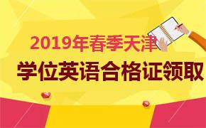2019年上半年天津学位英语外地考生合格证领取通知