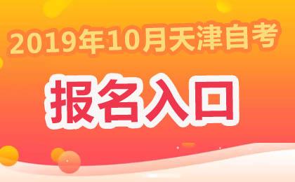 2019年10月天津区自考报名入口