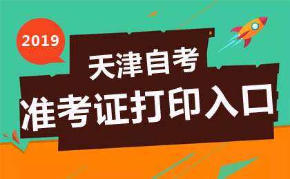 2019年10月天津自考准考证打印入口