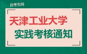 天津工业大学2019年下半年高等教育自学考试实践课考试通知