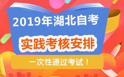 2019年湖北省自考实践性考核安排通知
