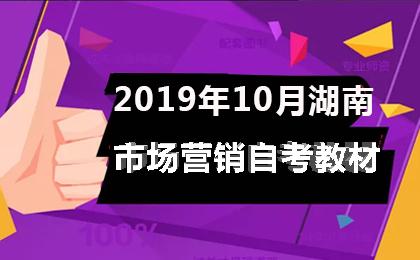 2019年10月湖南自考B020208市场营销专业(本)考试教材