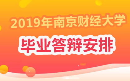 2019年下半年南京财经大学自考本科毕业答辩安排