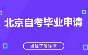 为什么申请北京自考毕业证书时间很长呢?