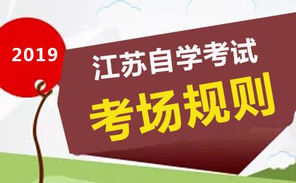 2019年10月江苏自考考场规则