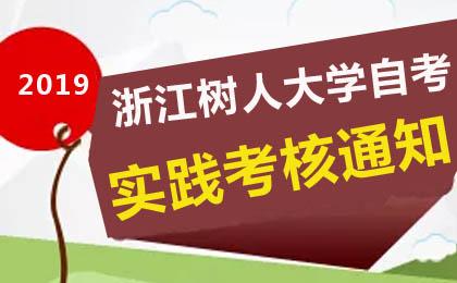 2019年10月浙江树人大学自考实践考核通知