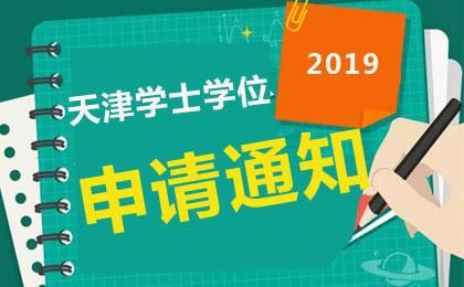 2019年秋季天津大学网络教育学士学位申请通知