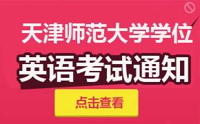 2019年下半年天津师范大学成人本科毕业生学位英语考试通知