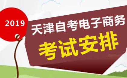 2019年10月天津自考699电子商务(本科)考试安排