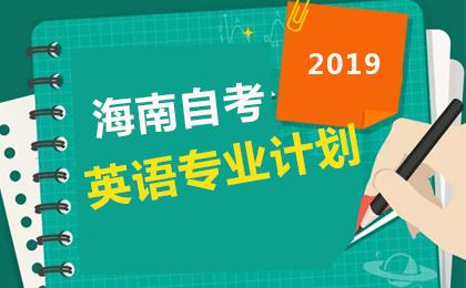 2019年海南自考专业计划C050207英语(专科)考试课程