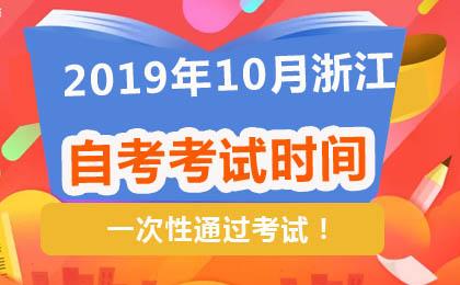2019年10月浙江自考考试时间