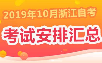 2019年10月浙江自考考试安排及时间汇总表【本科】