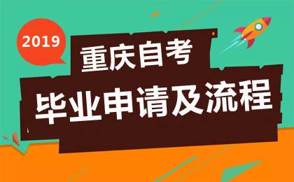2019年10月重庆自考考试安排及时间汇总表(本科)