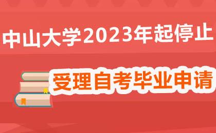 广东中山大学自考生注意:中山大学2023年起停止受理自考毕业申请