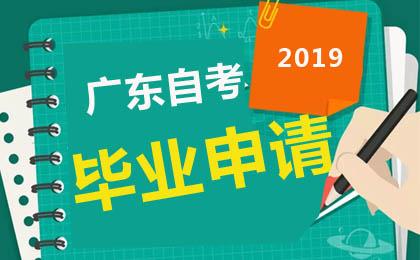 如何办理广东自考毕业申请手续?