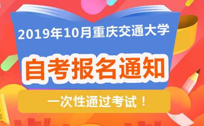 2019年10月重庆交通大学自考报名通知