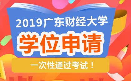 2019广东财经大学自考学士学位申请条件