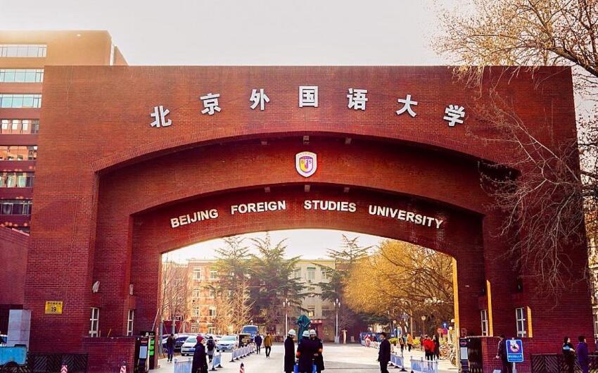北京外国语大学自考
