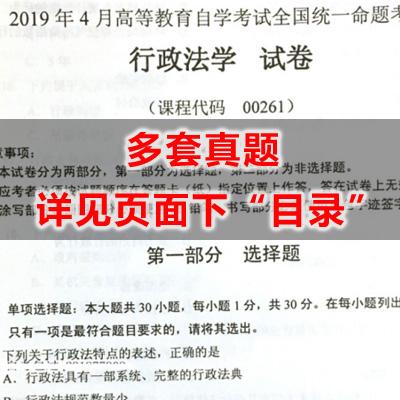 00261行政法学历年真题