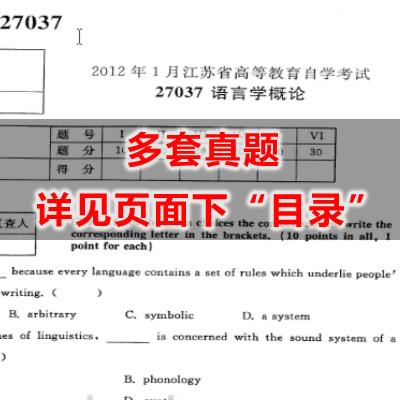 27037语言学概论历年真题