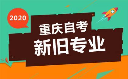 重庆自考开考专业新旧代码、名称及类型对照表