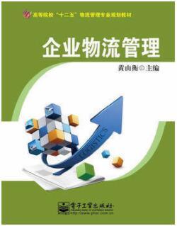 03361企业物流自考教材