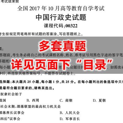 00322中国行政史历年真题