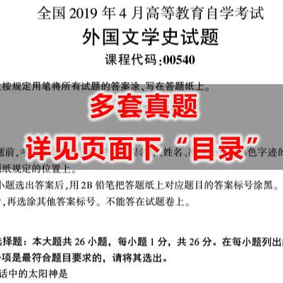 00540外国文学史历年真题