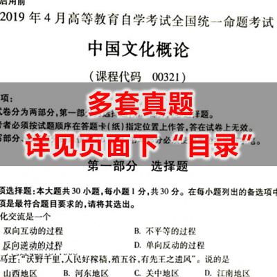 00321中国文化概论历年真题