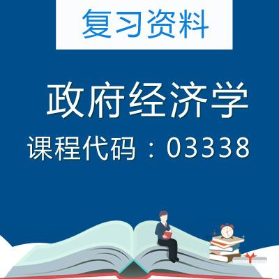 03338政府经济学复习资料