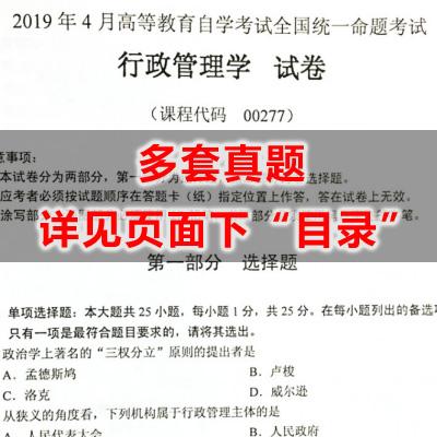 00277行政管理学历年真题