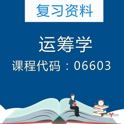 06603运筹学复习资料