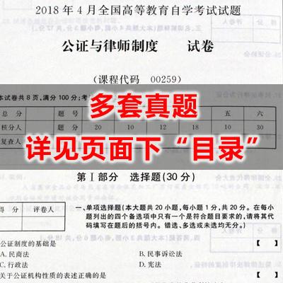 00259公证与律师制度历年真题