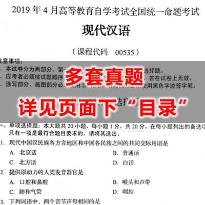 00535现代汉语历年真题