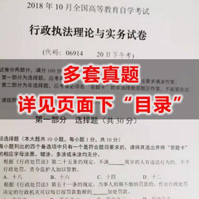 06914行政执法理论与实务历年真题